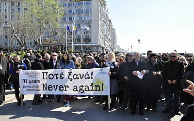 Thessaloniki residents and visitors march in remembrance of the more than 50,000 Jews killed by the Nazis during World War II, on Saturday, March 16, 2013. Thessaloniki Mayor Yiannis Boutaris is seen holding a paper, to the right of the banner. (photo credit: courtesy World Jewish Congress/Michael Thaidigsmann)