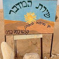 Shirat Hamidbar, Golan Cohen's herbal venture (photo credit: Jessica Steinberg/Times of Israel)