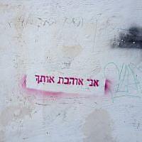 Stencil art in Neve Tzedek, 'I love you' (photo credit: Jessica Steinberg/Times of Israel)