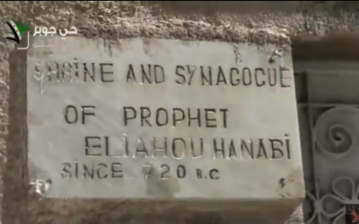 Inscription on the Jobar Synagogue, near Damascus, Syria (photo credit: screen capture YouTube)