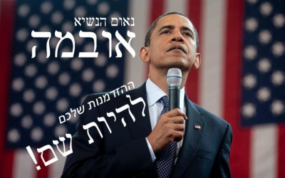 The US Embassy in Tel Aviv's allowing 20 people to score spots at President Barack Obama's speech (photo credit: Courtesy/US Embassy in Tel Aviv's Facebook page)