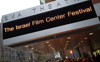 Outside the School of Visual Arts theater for the inaugural Israeli Film Center Festival. (photo credit: Jordan Hoffman)