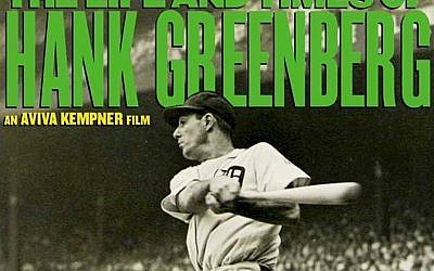 A special edition DVD is now available of Aviva Kempner's award-winning 2000 biopic, The Life and Times of Hank Greenberg.