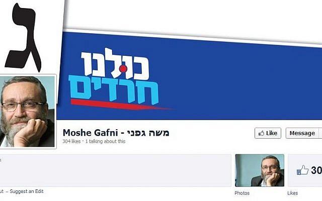 Cover image of Gafni's fake Facebook account (photo credit: screen capture/Facebook)