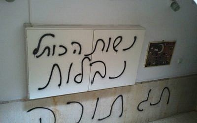 Slogan calling the Women of the Wall 'villains' that was scrawled on the wall outside the apartment of one of its members, 20th May 2013. (photo credit: Facebook/Peggy Cidor)
