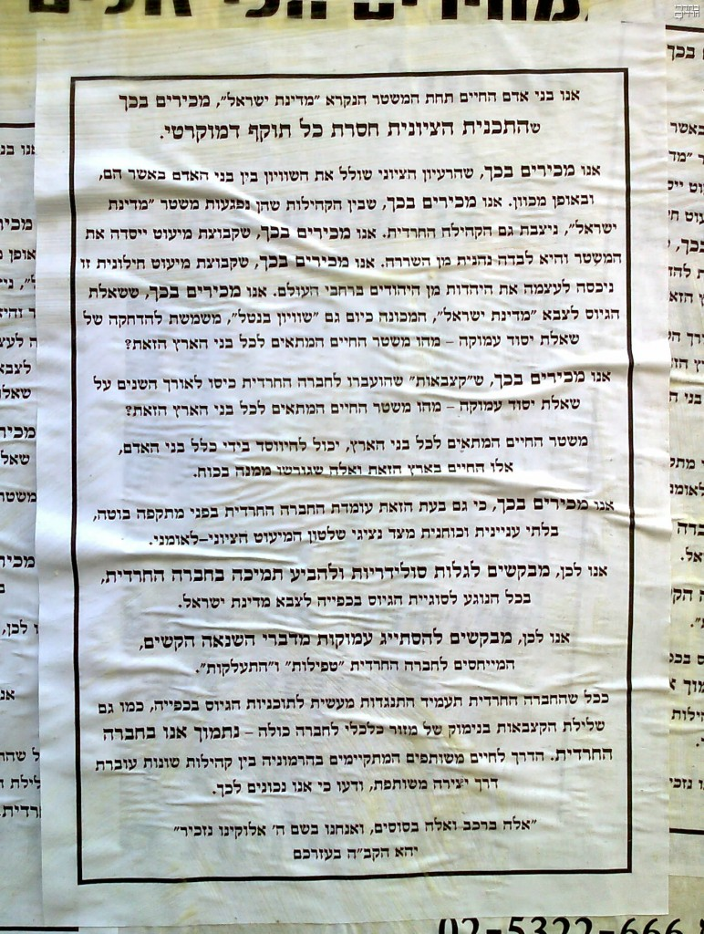 A poster distributed by anarchists among ultra-Orthodox residents of Jerusalem. The poster attacks the Israeli governments attempts to force a draft upon the ultra-Orthodox community (photo credit: courtesy of Behadrei Haredim)