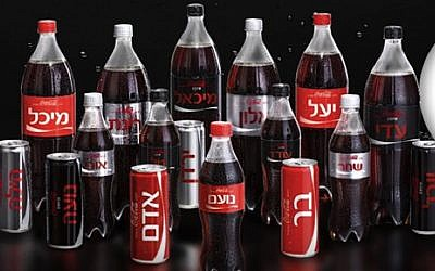 Coke bottles with Hebrew names (Photo credit: Courtesy)