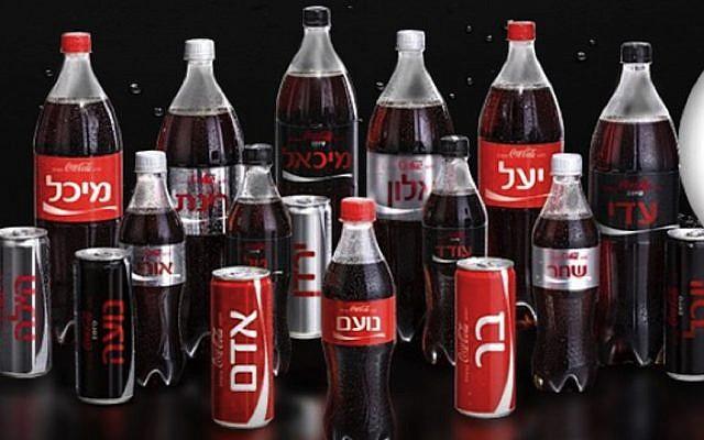 Coke bottles with Hebrew names (Photo credit: Courtesy)