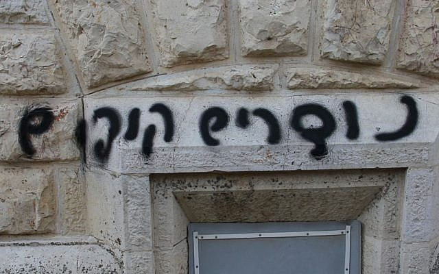 Illustrative photo of graffiti reading 'Christians are monkeys,' spray-painted on Dormition Abbey in Jerusalem, in May 2012. (photo credit: Courtesy Dormition Abbey)