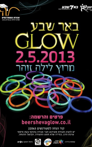 The poster for Beersheba Glow Run 2013 (Courtesy Beersheba Glow Run)