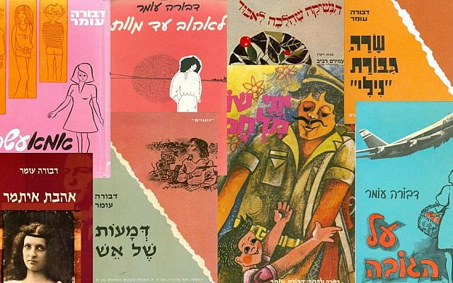 Dvora Omer's books, which feature prominently in the childhood memories of Israelis of all ages.