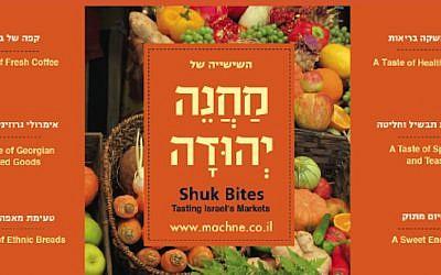 Yalla Basta 'food walk' card for Jerusalem's Mahane Yehuda market (photo credit: Courtesy)