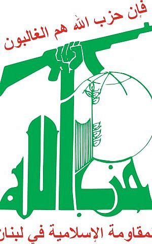 Logo of Hezbollah (photo credit: Courtesy of Merrell Publishers)