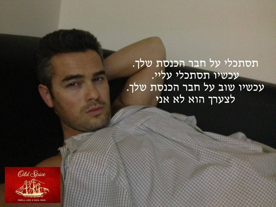 (Assaf Megidash, Facebook)