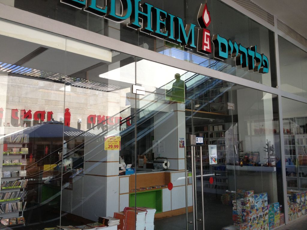 The shuttered doors of Feldheim Publishers in the Ramot Mall; economic or rabbinical pressures? (photo credit: Jessica Steinberg/Times of Israel)