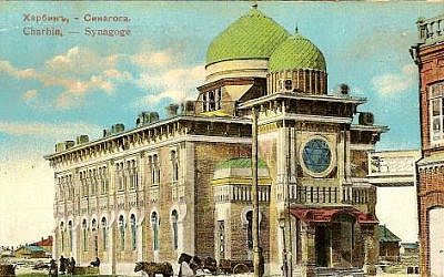 A postcard of Harbin's Old Synagogue (photo credit: courtesy Dan Ben-Canaan)