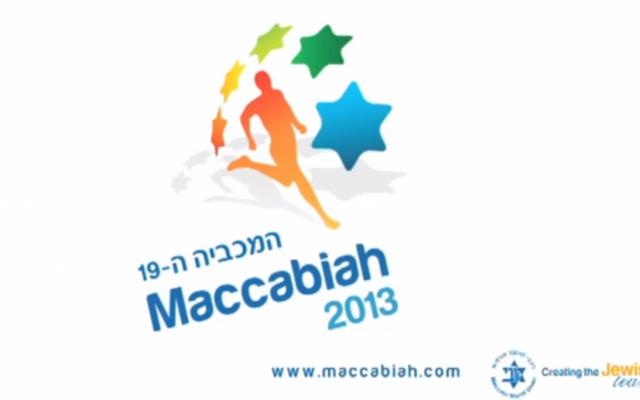 The 19th Maccabiah (photo credit: screen shot Maccabiah2013/Youtube)