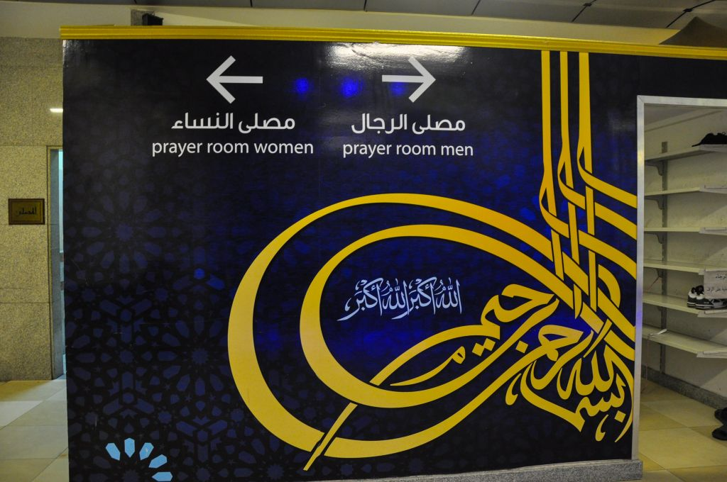 Prayer rooms for men and women at a mall in Western Amman (photo credit: Michal Shmulovich/Times of Israel)