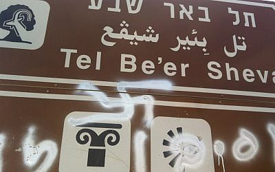 A swastika graffiti on the Beersheba National Park sign on Holocaust Remembrance Day, April 19, 2013. (Photo credit: Courtesy of Nature and Parks Authority/Flash90)