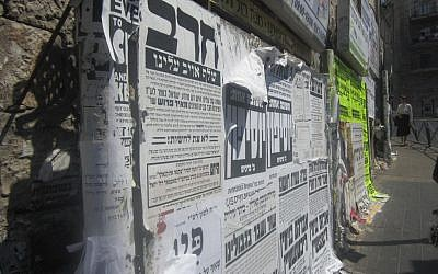 A wall of 'Pashkvilim,' or posters bearing communal announcements, in the Jerusalem Haredi neighborhood of Mea Shearim (photo credit: Ben Sales/JTA)