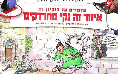 """Keep this area clean!"" one poster bellows in blood-red ink, mimicking an oft-repeated slogan of kitchens and bathrooms across Israel. (photo credit: courtesy)"
