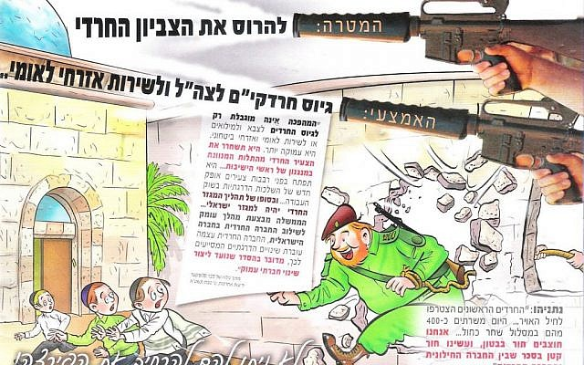 """Flip the piece of paper over, and you will find this statement: """"The goal: To destroy the Haredi character. The method: Conscription of Chardakim to the IDF and national service."""" (photo credit: courtesy)"""