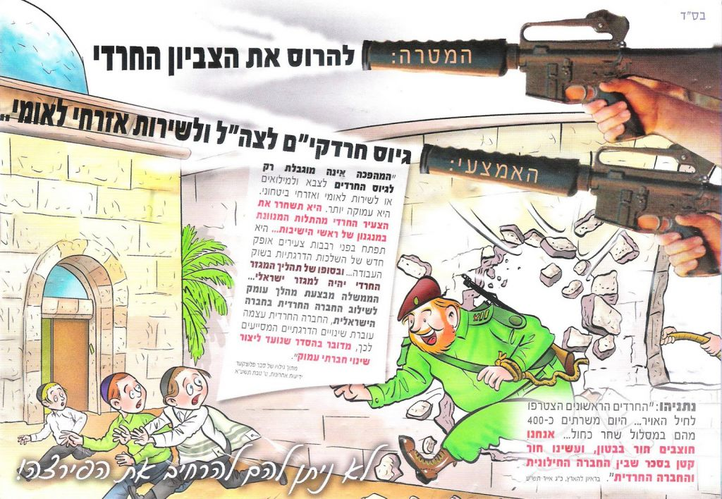 Flip the piece of paper over, and you will find this statement: 'The goal: To destroy the Haredi character. The method: Conscription of Hardakim to the IDF and national service.' (photo credit: courtesy)