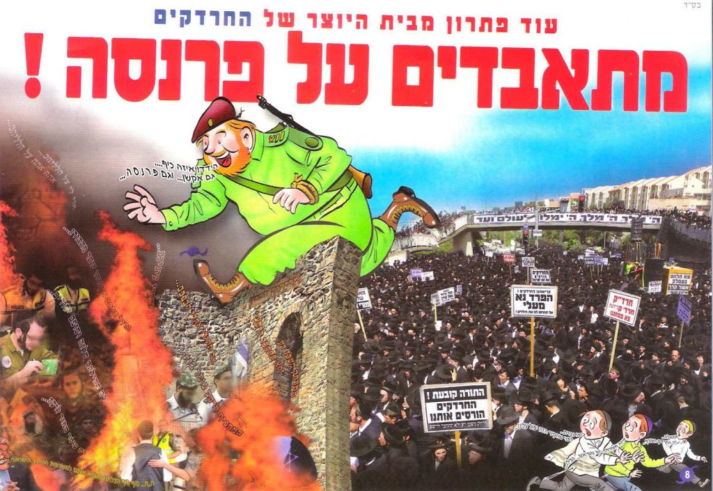 One poster shows a Haredi protest. Signs in the crowd read, 'Hardak - leave our camp'; 'Separate from me - don't trample our children'; 'Go fight Amalek - Hardakim out!'; and 'The Torah states: Separate from a bad dwelling and do not associate with an evil person - the Hardakim are trampling us!' (photo credit: courtesy)