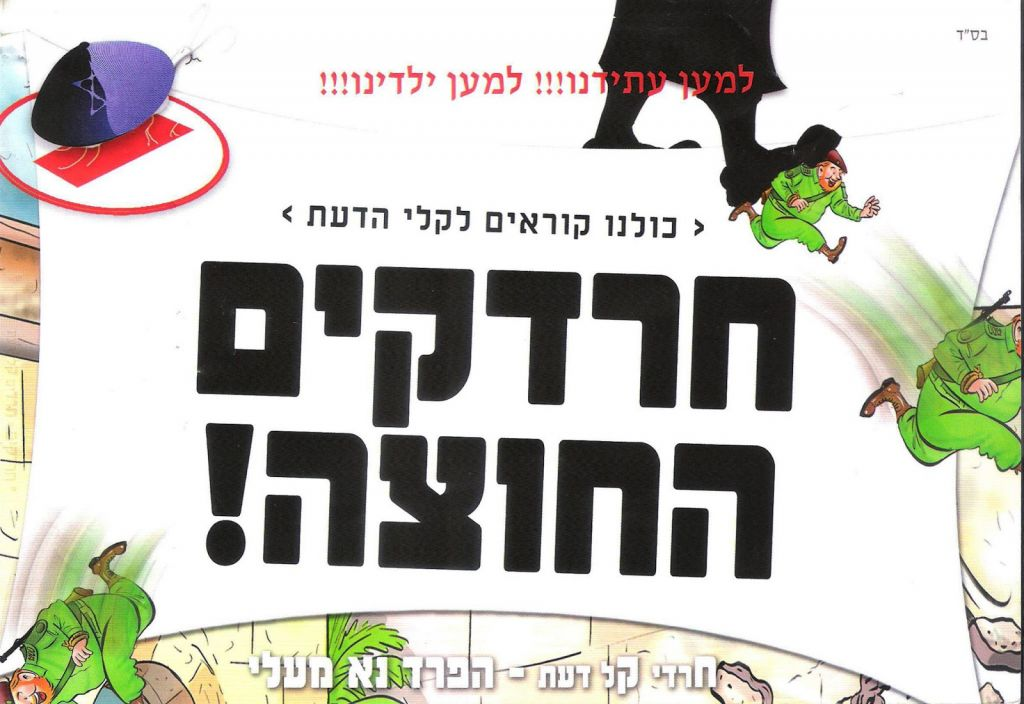 Another poster screams 'Hardakim out!' alongside the long, inky shadow of a foot kicking a few cartoonish soldiers off the page. (photo credit: courtesy)