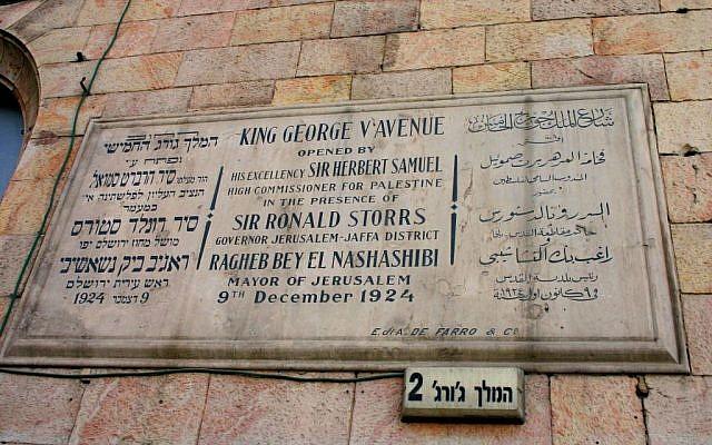 King George Street sign (photo credit: Shmuel Bar-Am)