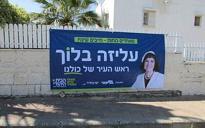 Bloch's campaign poster outside her Beit Shemesh headquarters. (photo credit: Debra Kamin/Times of Israel)