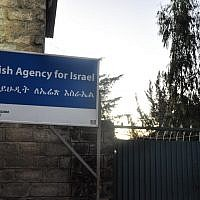 A view of the Jewish Agency's office in Gondar, Ethiopia (photo credit: Michal Shmulovich/ToI)