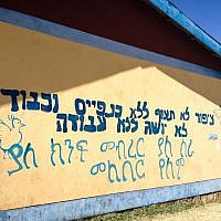 Short poems translated from Amharic into Hebrew painted outside the classrooms at the school the Jewish Agency ran in Gondar (photo credit: Michal Shmulovich/ToI)