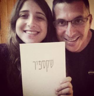 Interior Minister Gideon Sa'ar (Likud), a former education minister, with daughter Alona at the start of the 5774 school year (photo credit: via Facebook)