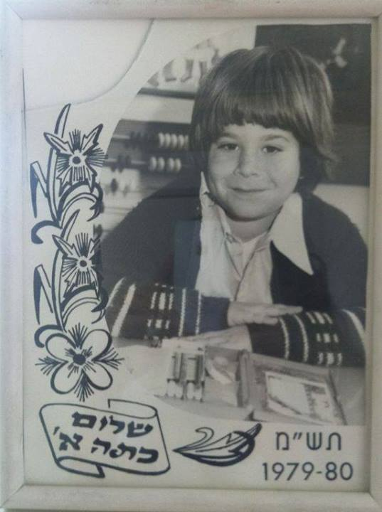 Deputy Minister in the PMO Ofir Akunis (Likud) on his first day of first grade (photo credit: via Facebook)