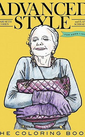 'Advanced Style Coloring Book' cover