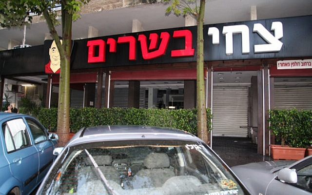 The Bat Yam restaurant where Nidal Amar and Sgt. Tomer Hazan worked side by side. (Flash90)