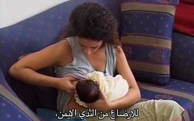 Screenshot from Clalit HMO video on breastfeeding in Arabic. (Photo credit: Clalit/YouTube)