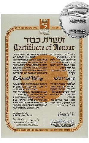 Dr. Mohamed Helmy's certificate, on display at Yad Vashem. (photo credit: courtesy)
