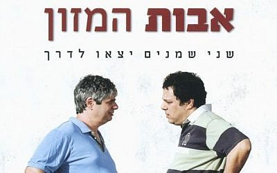 The cover of 'My Lesser Half' (photo credit: screenshot/Yedioth Books)