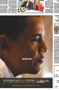 """The ad in Haaretz. """"Haven't got any teeth"""" text reads. (Screenshot/ Haaretz)"""