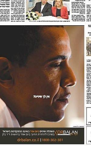 """The ad in Haaretz. """"Haven't got any teeth"""" text reads. (Screenshot: Haaretz digital edition)"""