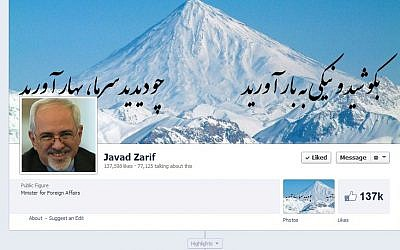The Facebook page of Iranian Foreign Minister Javad Zarif, who posted a status condemning the Holocaust on September 6, 2013. (Photo credit: Facebook/Screenshot)