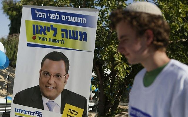 An election poster depicting Moshe Lion, July 22, 2013. (photo credit: Miriam Alster/Flash90)