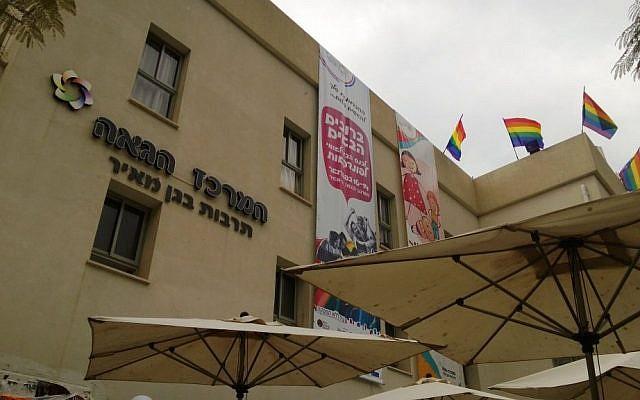 Tel Aviv's Gay Center (photo credit: Courtesy)