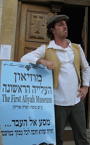 First Aliyah Museum (photo credit: First Aliya Museum)