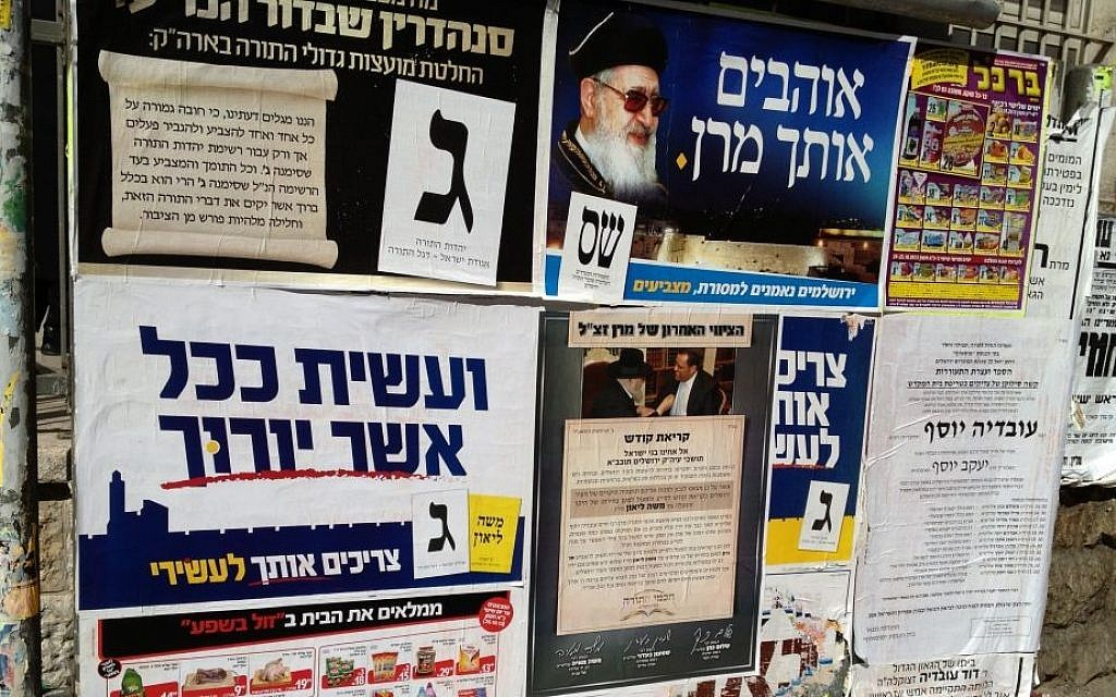 Local election campaign posters in Mea Shearim (photo credit: Raphael Ahren/Times of Israel)