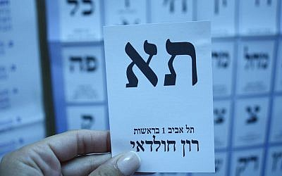 A voter in Tel Aviv holds up her ballot. (photo credit: courtesy Maud Gawsewitch)