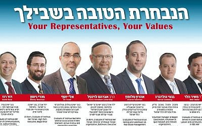 The Tov party's campaign poster (Courtesy)
