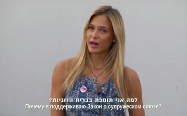 Bar Refaeli explains why she supports civil marriage (photo credit: YouTube screenshot)